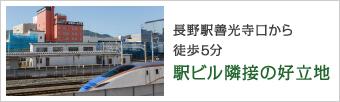 長野駅善光寺口から徒歩1分 駅ビル隣接の好立地