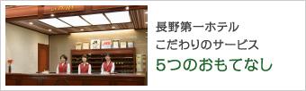 長野第一ホテル6つのおもてなし