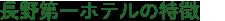 長野第一ホテルの特徴